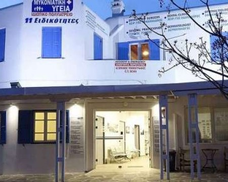 Mykonian Hygeia Medical Centre | Health Services